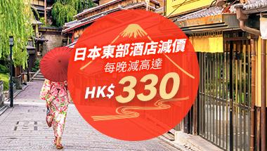 Trip.com日本酒店優惠