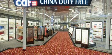 cdf中国免税店