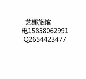 嵊泗艺娜旅馆4556465