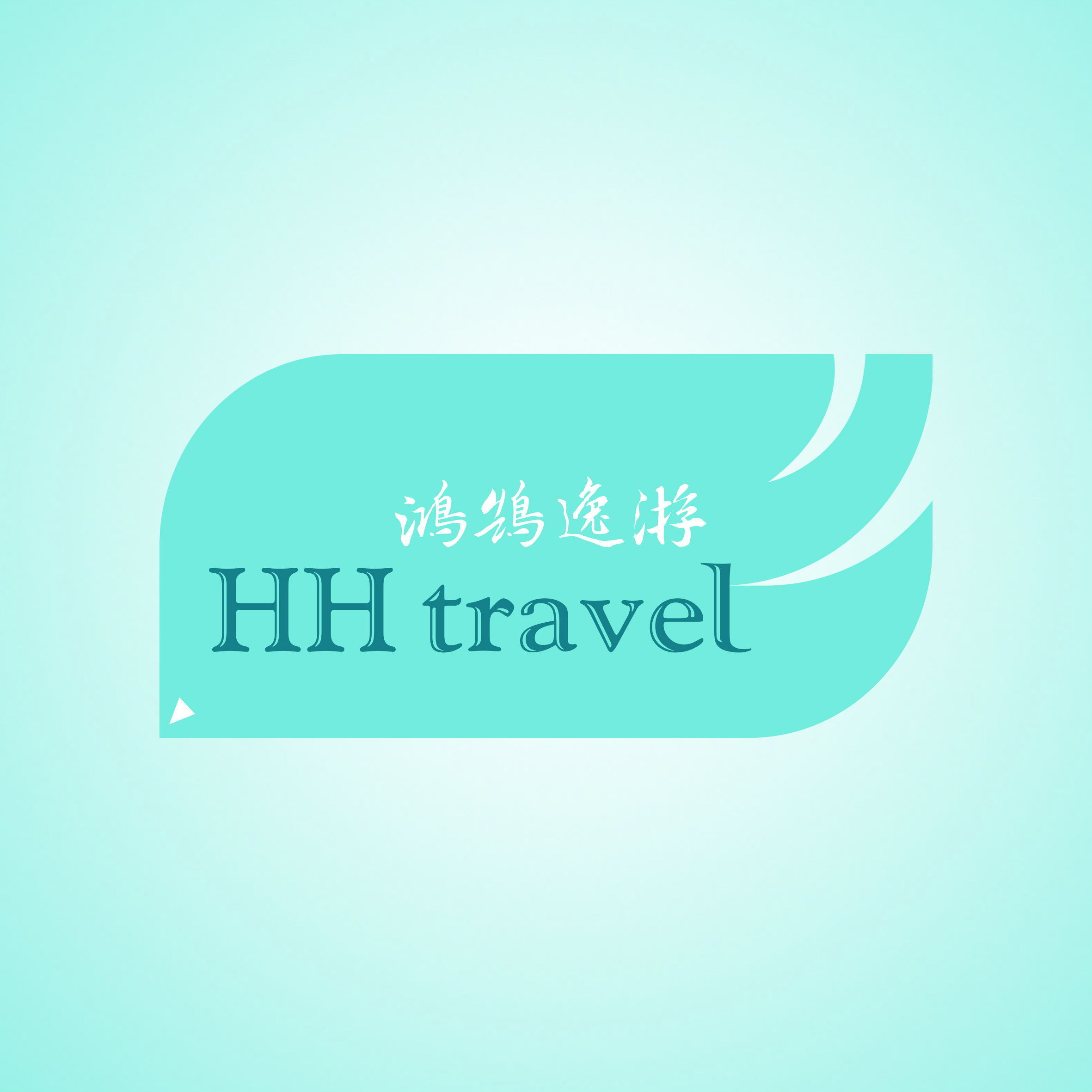 HHtravel鸿鹄逸游