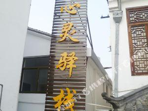 九華山心靈驛棧
