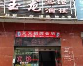 安慶玉龍賓館