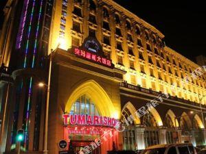 烏魯木齊突瑪麗斯大飯店
