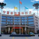 中衛新華國際飯店