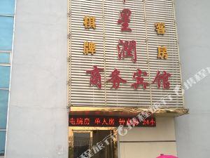 懷寧華星潤商務賓館