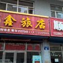 撫遠可鑫旅店
