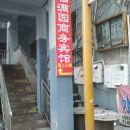 阜康福滿園商務賓館