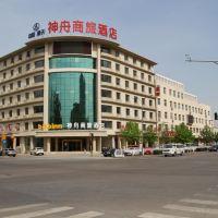 神舟商旅酒店(北京昌平店)酒店預訂