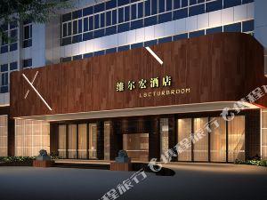 福安維爾宏城市酒店