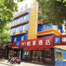 怡萊酒店(安慶步行街店)