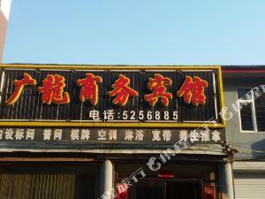 臨江廣龍商務賓館