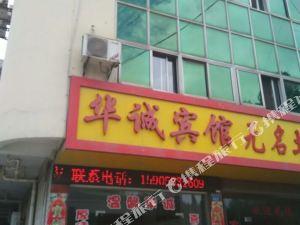 繁昌華誠賓館