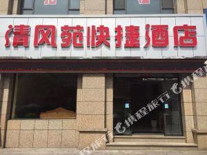 靈石清風苑快捷酒店