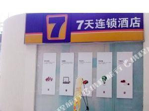 7天連鎖酒店(深圳福田口岸地鐵站店)