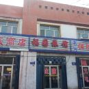 阜康福園旅館