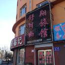 蛟河舒翔時尚旅館