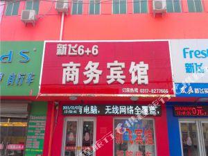 東光新飛6+6商務賓館