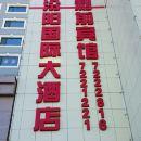 汾陽國際大酒店利前賓館