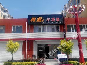 臨江網緣小賓館