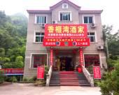安吉香榧灣酒家