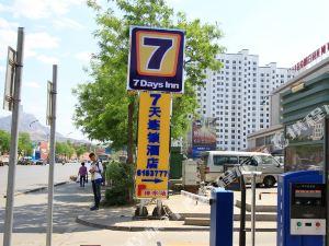 7天連鎖酒店(烏海萬達廣場店)
