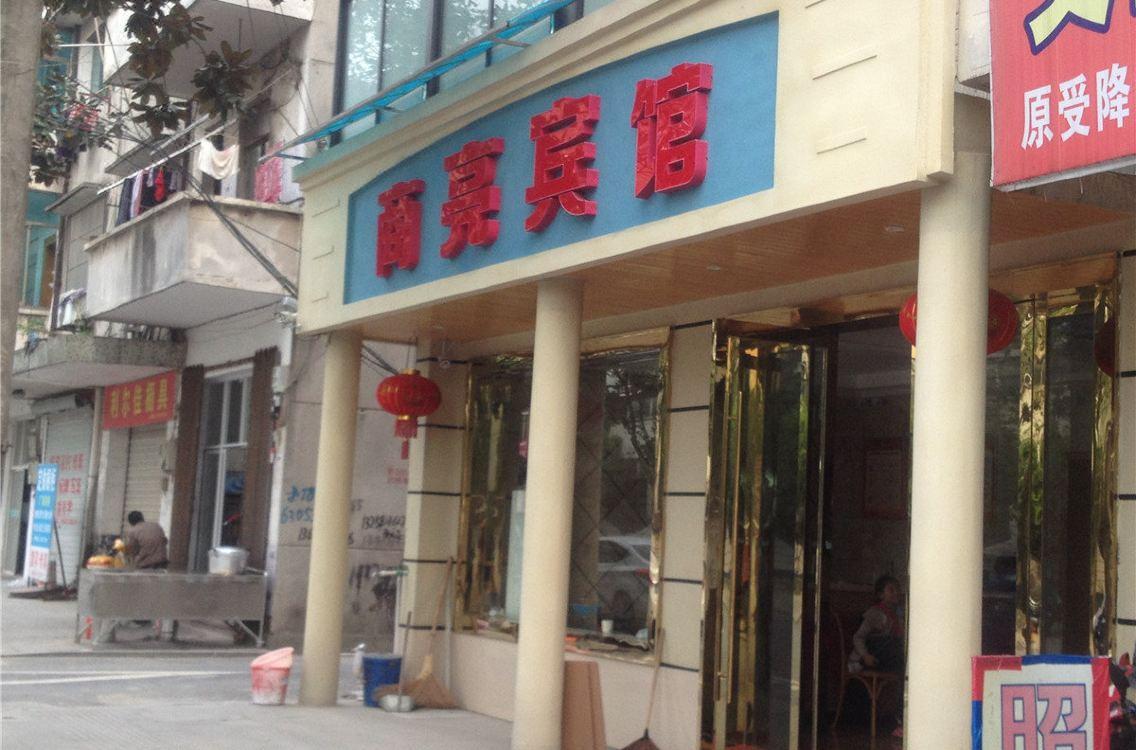 杭州商亮賓館Shangliang Hotel