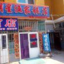長海明星漁家旅店