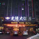 婁底光陽大酒店