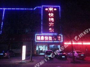 蒙陰福鼎快捷賓館