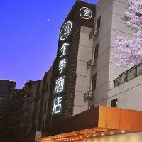 全季酒店(杭州西湖鳳起路店)酒店預訂