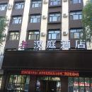 漢庭酒店(佳木斯解放路店)
