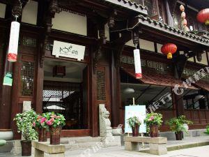 邛崍平樂古鎮自在客棧