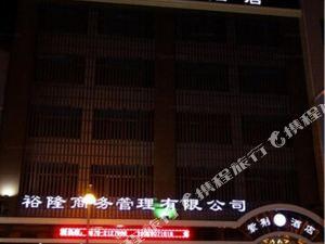 保山紫荊商務酒店