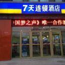 7天連鎖酒店(佳木斯火車站店)
