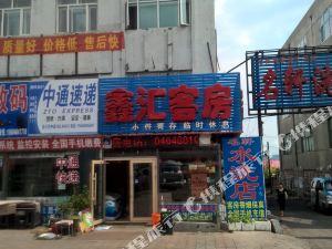 七台河鑫匯客房