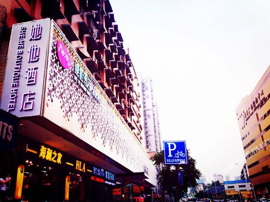 She&He Hotel (Guanggu Subway Station)