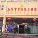 樂東亨富迪假日酒店