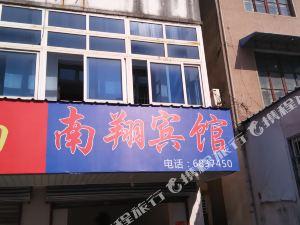 南陵南翔賓館