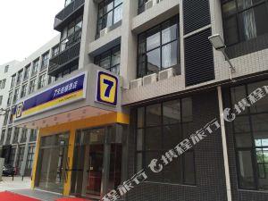 7天連鎖酒店(廣州高鐵南站會江地鐵站店)