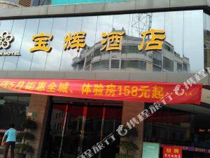 信豐寶輝酒店