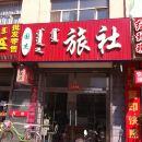 寧城國杰旅社
