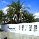 屏東墾丁小墾丁渡假村(Kentington Resort)