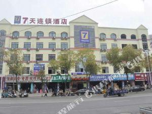 7天連鎖酒店(句容寧杭路店)