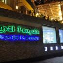 皇家企鵝精品店酒店(Royal Penguin Boutique Hotel)