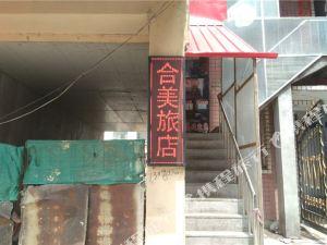 虎林合美旅店