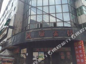 北川鴻雁賓館