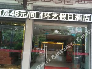 黔西環藝假日酒店