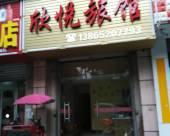 巢湖欣悅旅館