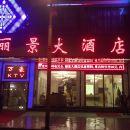福貢麗景大酒店