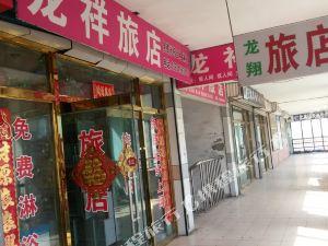 北安龍祥旅店